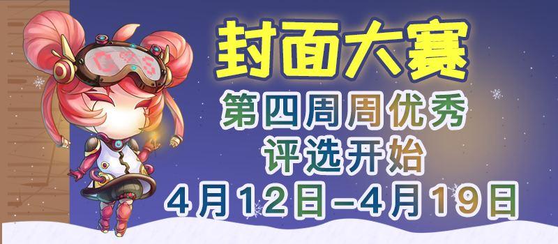 2019 ChinaJoy封面大赛第四周周优秀入围选手公布