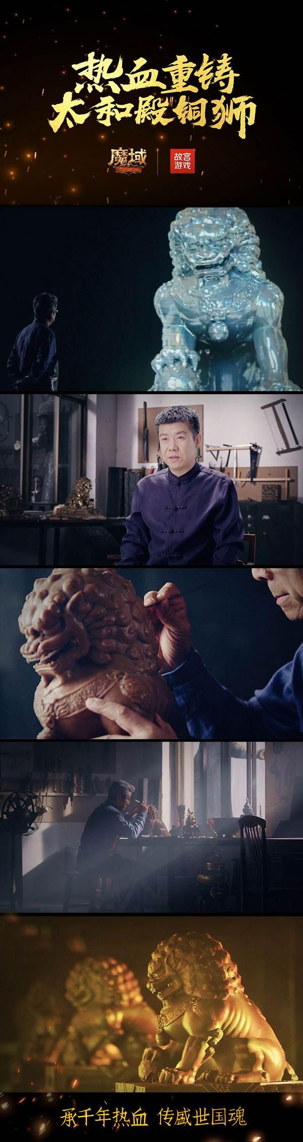 倒计时1天!《魔域》邀文物专家重现太和殿铜狮铸造