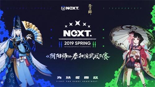 春和景明,大神演武——阴阳师NeXT春季赛限定福利头像大派送!