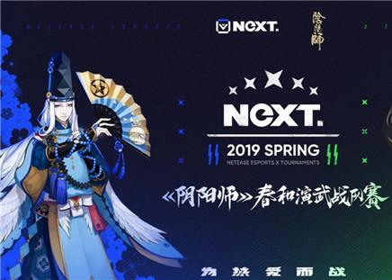 春和景明 阴阳师NeXT春季赛限定福利头像大派送!
