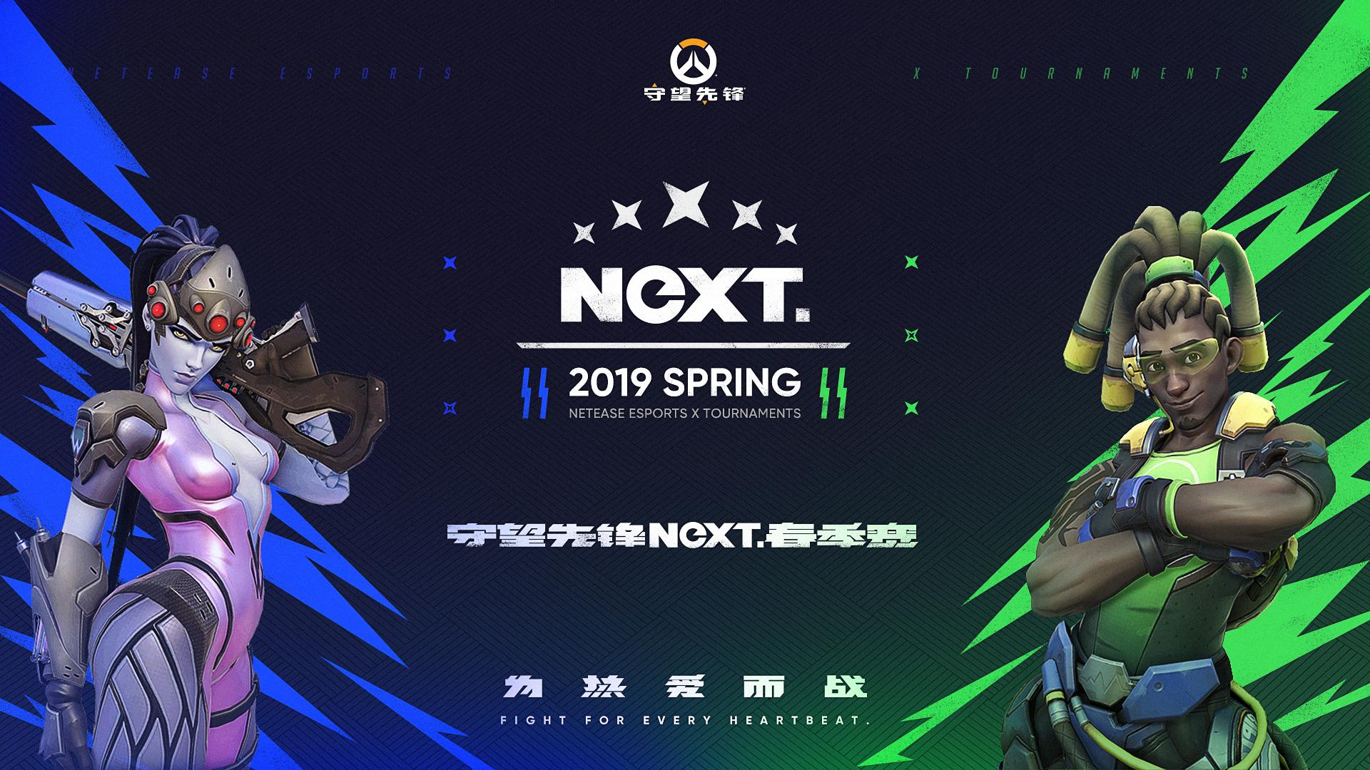守望先锋NeXT春季赛明日开启 中韩OC强队角逐冠军