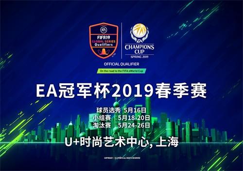 EA冠军杯2019春季赛