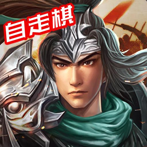 三国戏赵云传官网下载