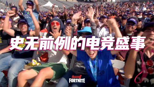 《堡垒之夜》世界杯中国区赛事计划启动——亿起嗨翻天!