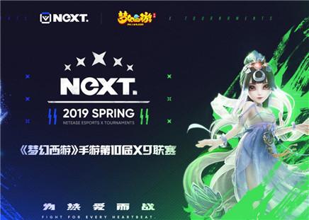 梦幻西游手游第10届X9联赛开赛 门派争霸阵容强大
