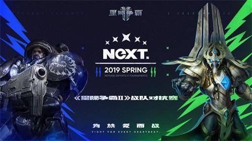 首现战队赛形式 网易电竞NeXT春季赛《星际争霸2》战队对抗赛即将开赛