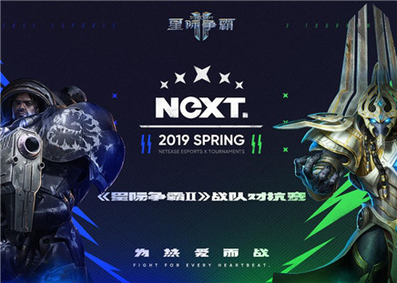 网易NeXT春季赛《星际争霸2》战队对抗赛即将开赛