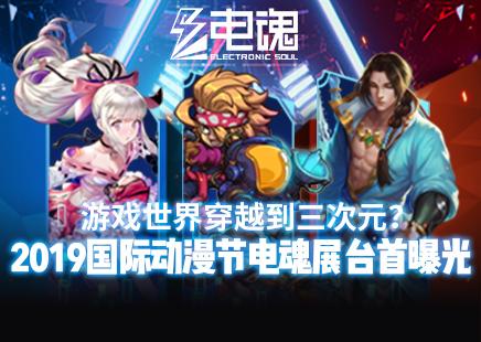 游戏穿越到三次元 2019国际动漫节电魂展台首曝光