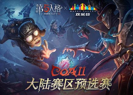 CC直播《第五人格》欢乐水友赛,上海欢乐谷开战!