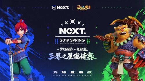 网易电竞NeXT春季赛《梦幻西游》电脑版三届之星邀请抽签仪式 神秘嘉宾江湖现身