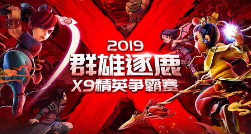 光芒毕露!《梦幻西游》电脑版2019群雄逐鹿X9联赛第一赛季精彩回顾