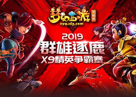 《梦幻西游》2019群雄逐鹿X9联赛第一赛季精彩回顾