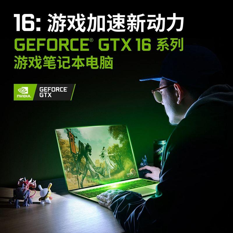 NVIDIA首发GTX 16系列笔记本 畅