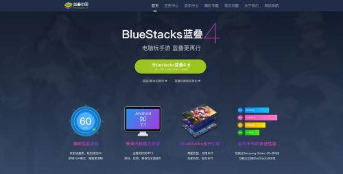 """怎一个""""快""""字了得?——蓝叠模拟器BlueStacks4正式上线"""