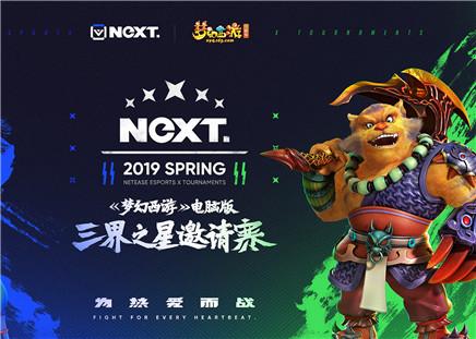 网易电竞NeXT春季赛《梦幻西游》三届之星邀请赛