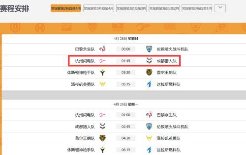 CC直播OWL预告:达拉斯主场周拉开序幕 杭州队与成都队针锋相对