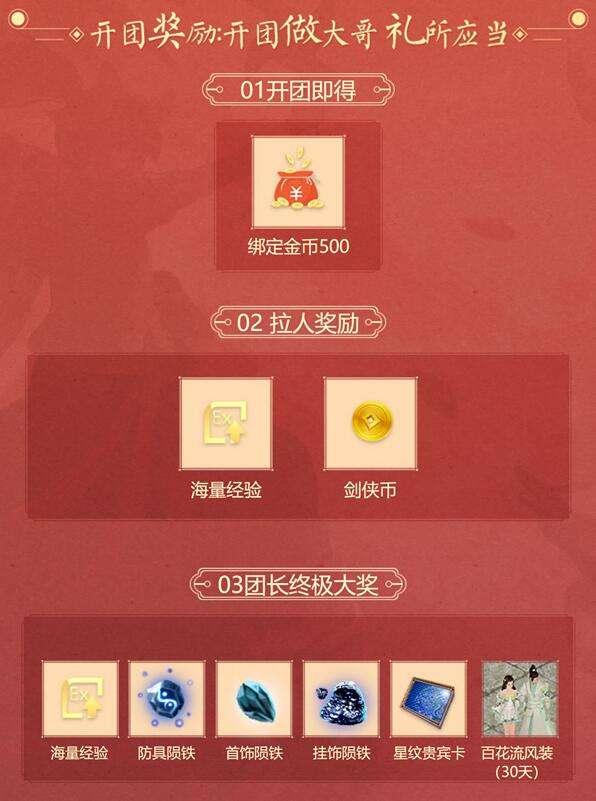 """壕送+15武器 福利再升级 《剑网2》新传版新服""""踏莎行""""开启"""