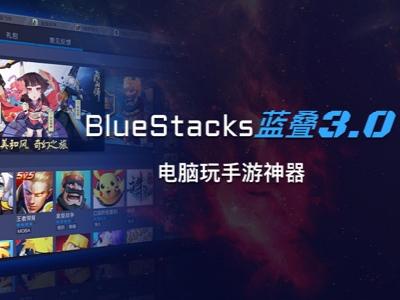 蓝叠安卓模拟器×无尽远征手游桌面版上线