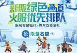 """《梦幻西游》4月新服""""枫桥夜泊""""开服"""