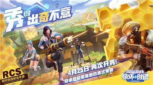 網易CC直播發布《堡壘前線:破壞與創造》招募令