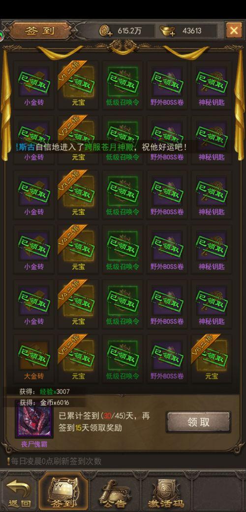 《斩月屠龙》给玩家的福利有多丰厚?你看看就知道了!