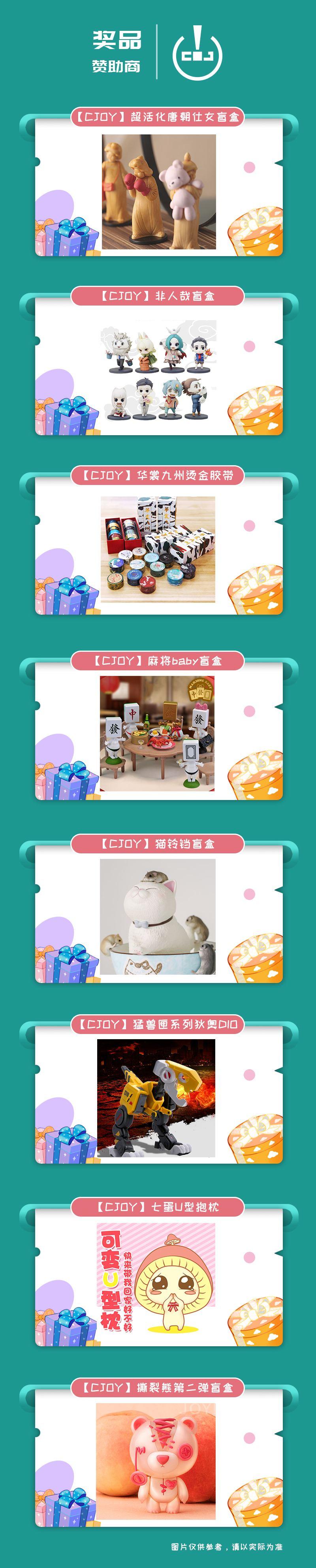 2019 ChinaJoy封面大赛第五周新人奖揭晓