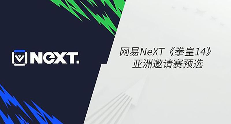 網易NeXT賽事《拳皇14》亞洲明星邀請賽,不動明王全勝碾壓獲得冠軍