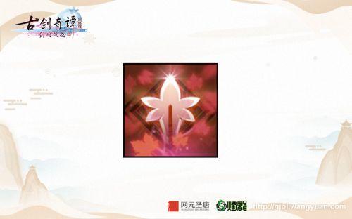 """《古剑奇谭网络版》铭峰论剑""""听枫会""""第二赛季精美奖励曝光"""