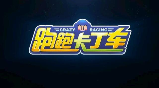 十年經典游戲懷舊,跑跑卡丁車位列第一,手游未上線預約超1300萬