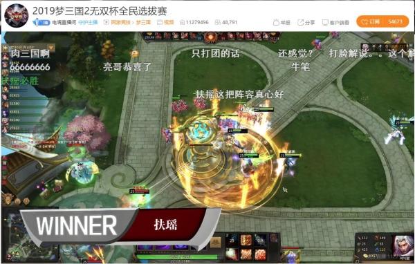扶瑤問鼎!《夢三國2》2019無雙杯春季賽落幕!