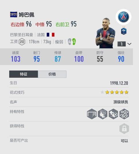 【至高荣耀,激战魔都】EA冠军杯2019春季赛规则发布!