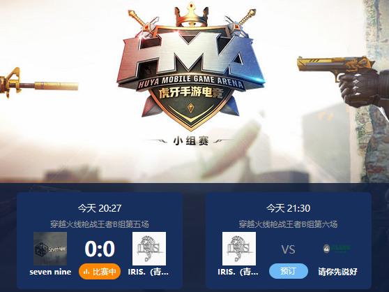 虎牙HMA:奇跡戰隊三戰全勝 輕松拿下CFM小組賽頭名