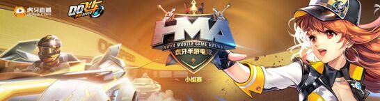 虎牙HMA :QQ飛車手游小組賽精彩上演 CD組激烈碰撞