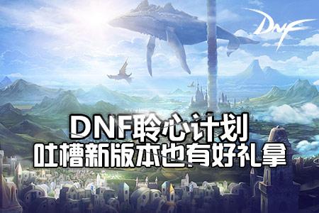 吐槽DNF新版本 抢神回复赢取好礼