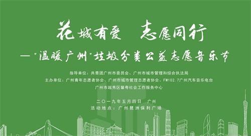 """""""快乐游戏 健康生活"""" 网易CC直播携手志愿队助力五四公益嘉年华"""