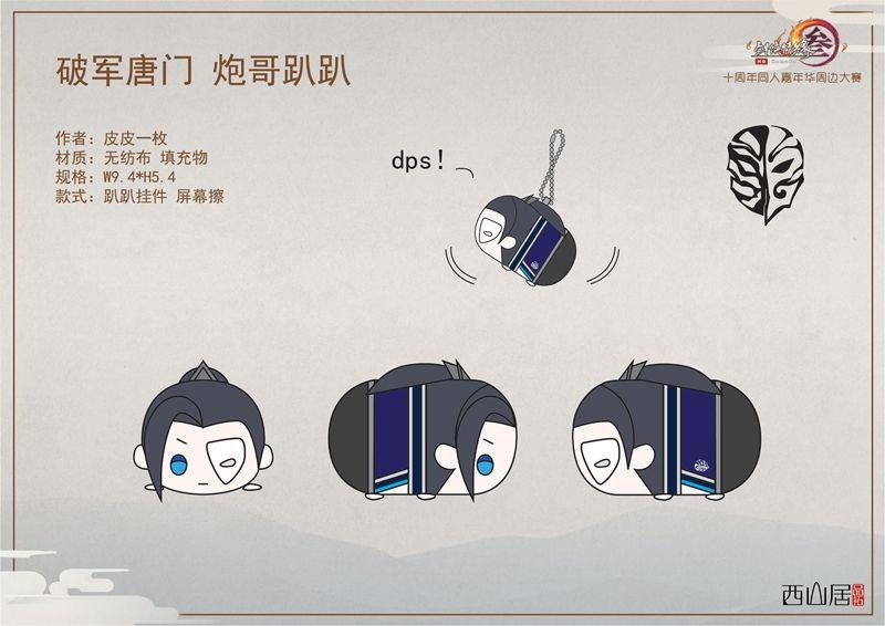 春华秋「拾」《剑网3》十周年COS平面大赛今日开幕