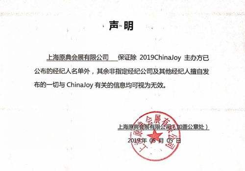 2019ChinaJoy指定经纪公司声明及经纪人名单公布