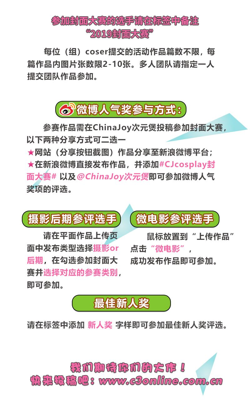 2019 ChinaJoy封面大赛复赛开启,战火重燃