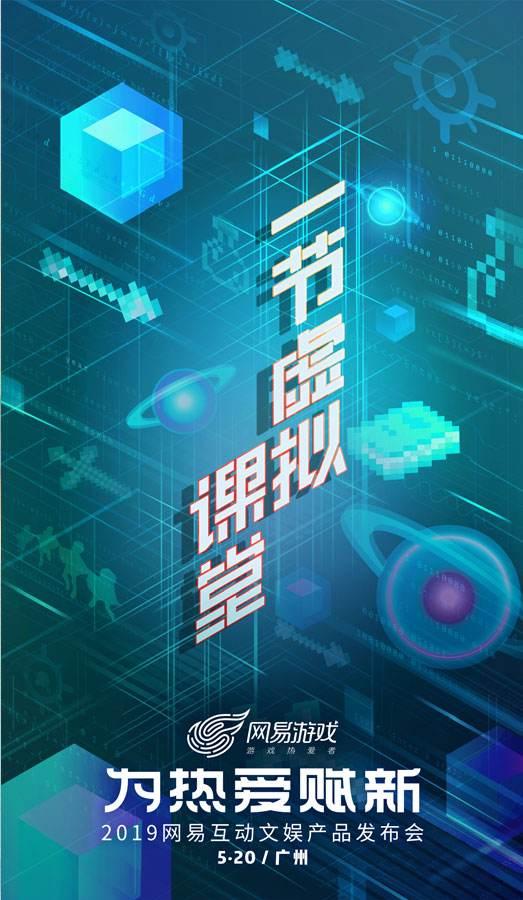 为热爱赋新 网易520举办互动文娱产品发布会