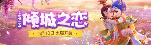 """倾心相遇,《梦幻西游》电脑版五月新服""""倾城之恋""""隆情上映"""