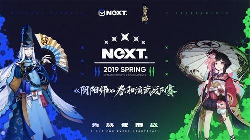 NeXT《阴阳师》春和演武战队赛大触对决 明日平安京决战