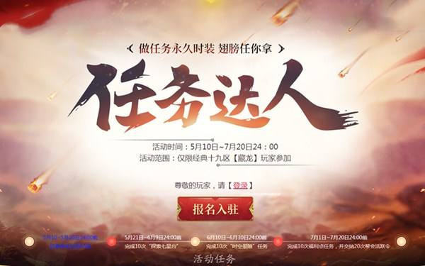 大争之世风云起 绿岸《蜀门》新服【藏龙】今日开战!