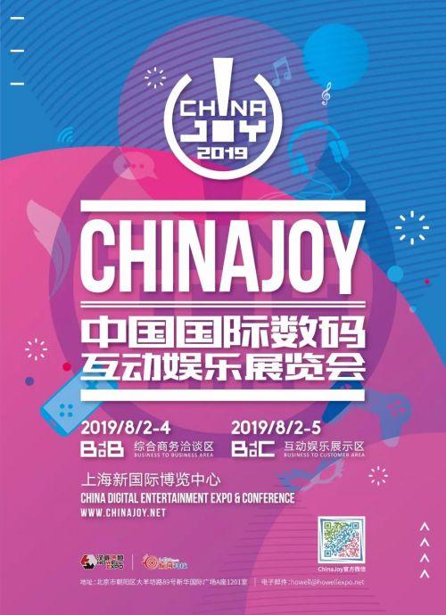 BIGE确认参展2019ChinaJoyBTOB