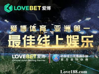 LOVEBET爱博曝爱博公布足协杯八强开球时间