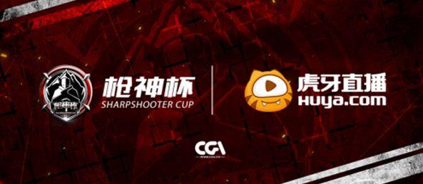 虎牙枪神杯:CSGO联赛A组第三日 中国战队继续保持连胜态势