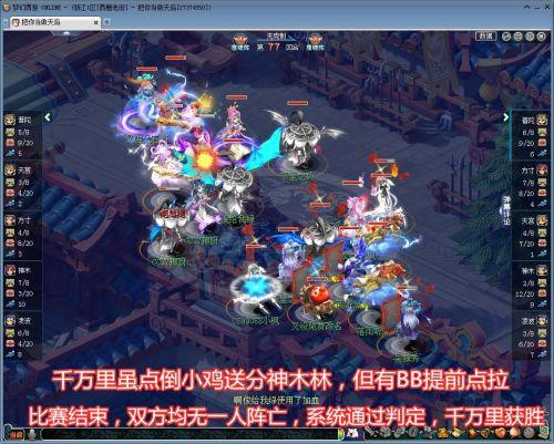 NeXT春季赛《梦幻西游》电脑版三界之星邀请赛决赛名单全部决出
