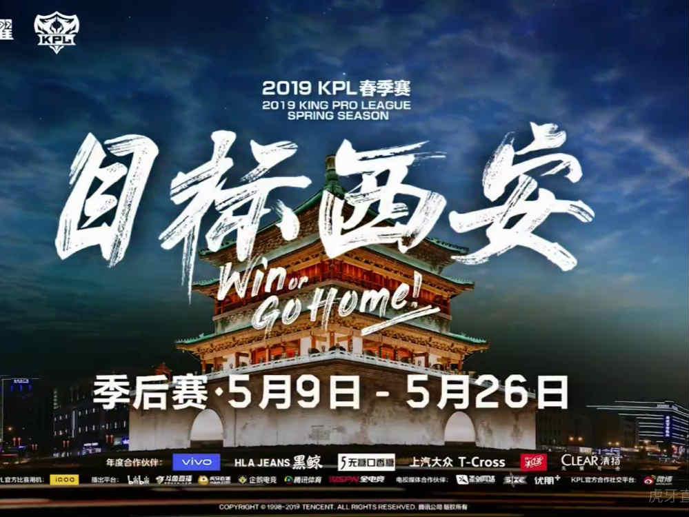 虎牙KPL:Hero久竞让二追四 力克版本最强者TS晋级成功