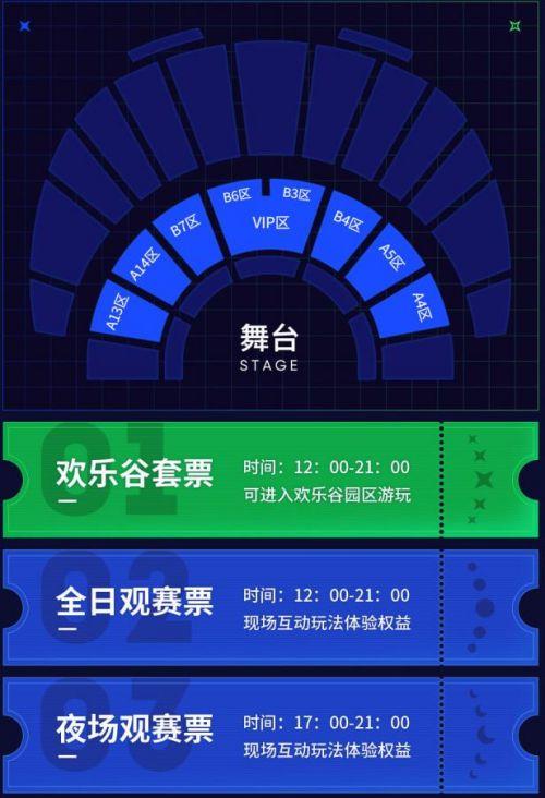 NeXT春季赛线下总决赛门票今日发售 上海欢乐谷邀你共度电竞嘉年华