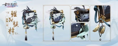 《古剑奇谭网络版》神奇的初夏新外观,坐骑时装照影全都有!