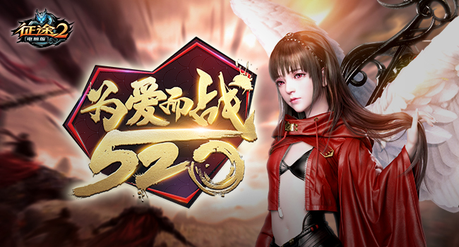 《征途2》520开启为爱而战大型活动月!